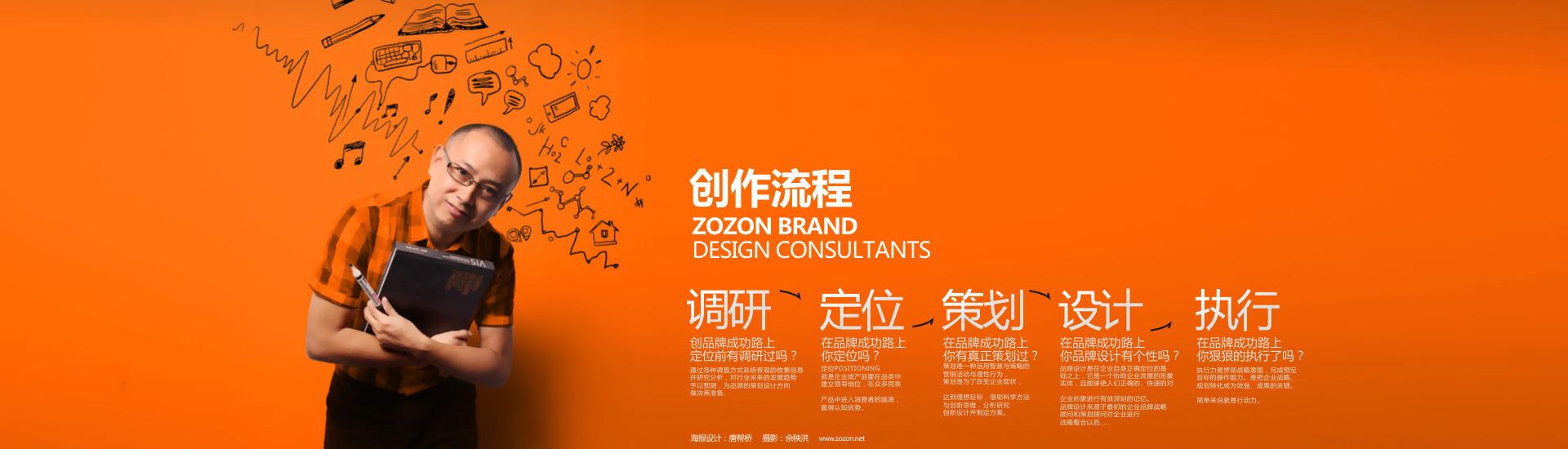 品牌设计 佐众一站式品牌策划设计 广州佐众广告设计公司 佐众设计